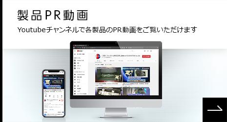 製品PR動画
